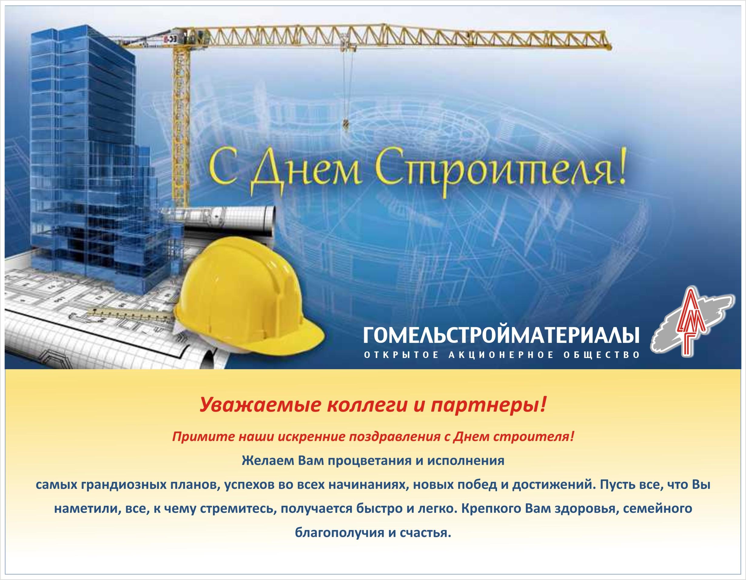 Поздравления с днем строителя от коллеги