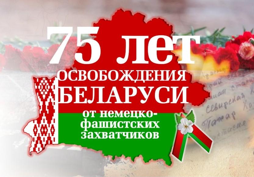 Открытки с днем освобождения беларуси от немецко-фашистских, крестом схема